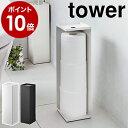 [ トイレットペーパーホルダー タワー ]山崎実業 tower トイレットペーパーホルダー 収納 トイレラック スリム サニ…