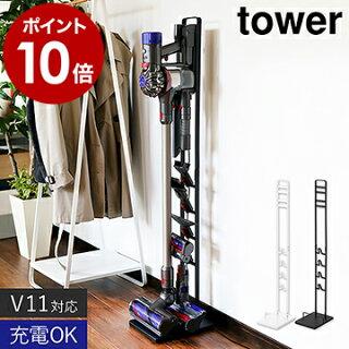 [tower/タワーコードレスクリーナースタンド(ダイソン対応)]