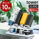 [ ワイドジャグボトルスタンド タワー ]山崎実業 tower 水切りトレー 水切りラック ボトル 水筒 タンブラー マグボ…