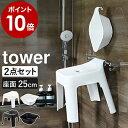 [ 引っ掛け風呂イス + マグネット&引っ掛け湯おけ セット タワー ]山崎実業 tower 風呂椅子 風呂桶 2点セット 洗…