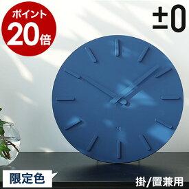 【限定色ブルー】壁掛け時計 プラスマイナスゼロ【壁掛け用フック特典付き】掛け時計 時計 かけ時計 おしゃれ 壁時計 置き時計 シンプル 北欧 ZZC-X020 オフィス 賃貸 デザイン ギフト【ポイント20倍 送料無料】[ ±0 WallClock プラマイゼロ ウォールクロック ]