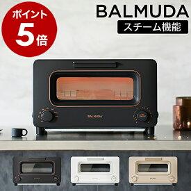 【ホワイト ベージュ 即納】バルミューダ トースター 新型 正規品 オーブントースター ザ・トースター オーブン おしゃれ 食パン スチームトースター パン焼き器 パン焼き機 クロワッサン 小型 ブラック K05A-BK K05A-WH K05A-BG【送料無料】[ BALMUDA The Toaster ]