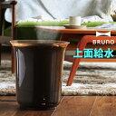 【セール】加湿器 BRUNO ジェットミスト 大容量 BOE030 【送料無料】 ブルーノ おしゃれ 超音波式加湿器 シンプル 除…