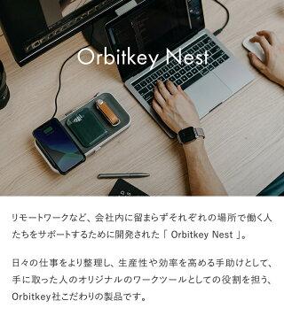 オービットキーガジェットポーチケーブル収納ハードケースリモートワークスマホ充電器置くだけusbワイヤレスパソコン周辺機器ガジェットケースおしゃれケーブル収納小物収納出張在宅ワークテレワークOrbitkeyNest