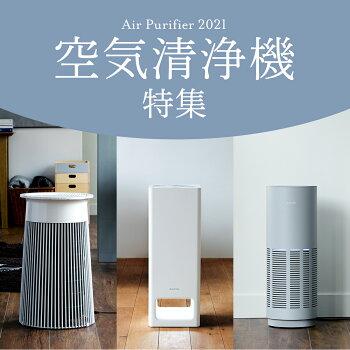 空気清浄機特集2021