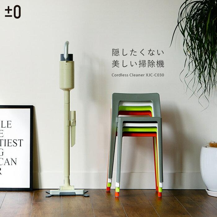±0 隠したくない美しい掃除機   Cordless Cleaner XJC-C030