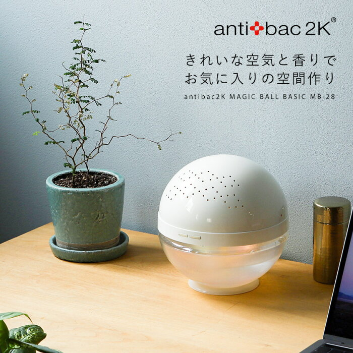 antibac2K MAGIC BALL BASIC