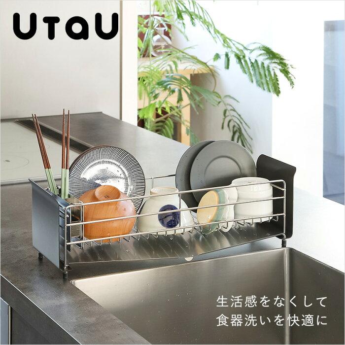 UtaU 水切りラック ショート