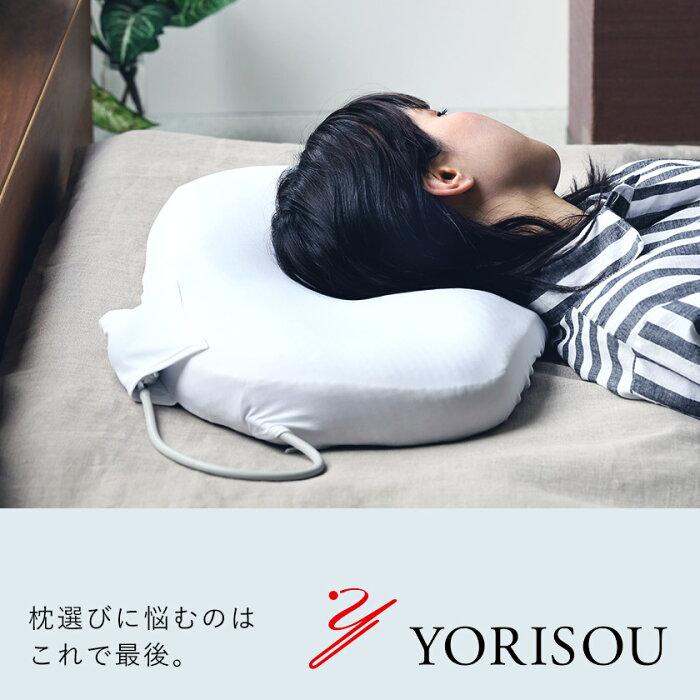YORISOU / ヨリソウ 首と肩に寄りそう枕 専用カバーセット