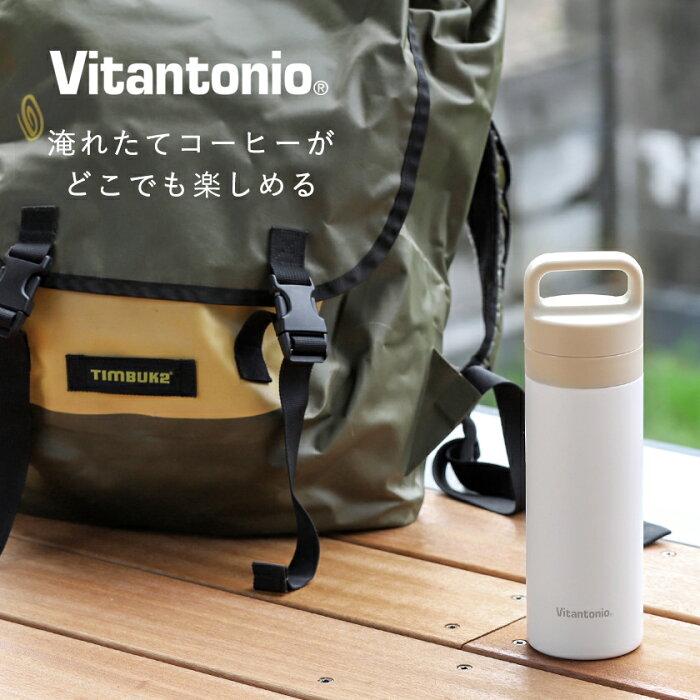 Vitantonio コーヒープレスボトル COTTLE( コトル )