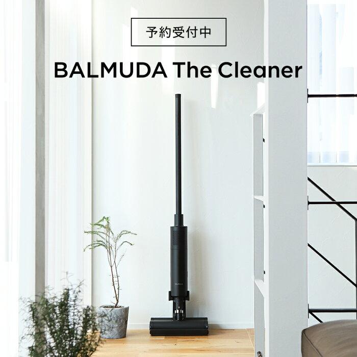 BALMUDA The Cleaner / バルミューダ ザ クリーナー 予約受付中