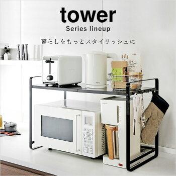 山崎実業 tower タワー シリーズラインナップ