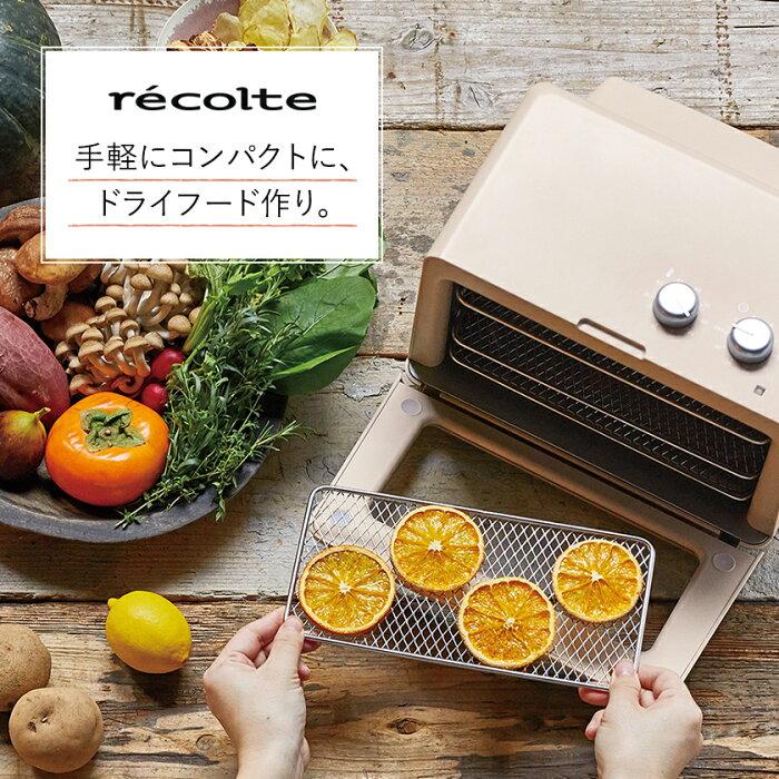 recolte Food Dryer / レコルト フードドライヤー RFD-1