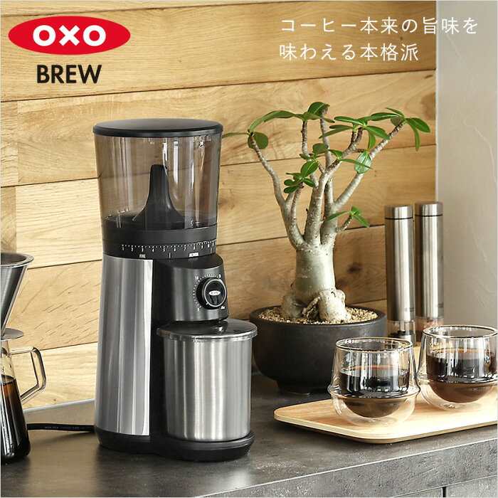OXO BREW / オクソー ブリュー タイマー式コーヒーグラインダー 8717000