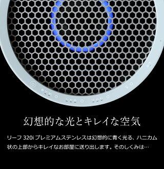 cado空気清浄機花粉類ウィルスWi-Fi対応AP-C320i限定プレミアムステンレスリーフたばこスリム26畳おしゃれ脱臭除菌HEPAフィルターPM2.5[カドーLEAF320i-PS]