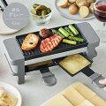 【卓上調理器】とろとろチーズが自宅でも簡単に!ラクレットチーズメーカーのおすすめは?