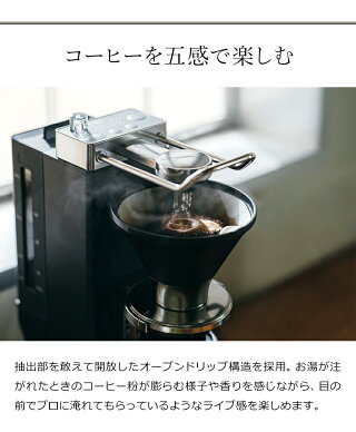バルミューダザ・ブリュードリップ式コーヒーメーカーバイパス注湯正規品温度調整粉ステンレスサーバーアイスコーヒーペーパーフィルター珈琲メーカーおしゃれ3杯coffeeコーヒーメーカーブラックK06A-BKBALMUDATheBrew