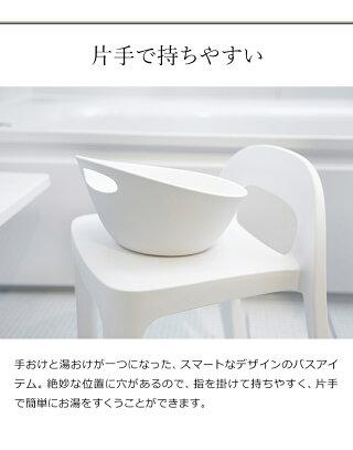 RETTOレット−湯おけ手おけ風呂おけ湯桶手桶桶風呂桶洗面器バス用品バスグッズ壁掛け収納ホワイト白お風呂バスルームシンプルスタイリッシュおしゃれ日本製新生活