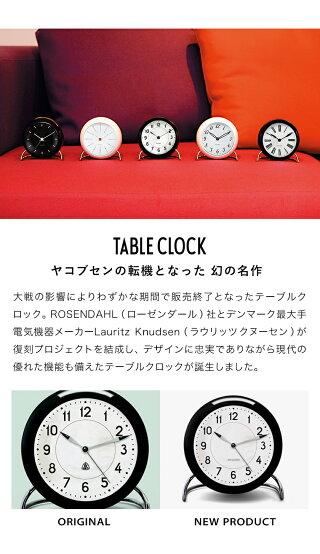 国内正規品アルネ・ヤコブセンステーション置き時計置時計おしゃれギフト目覚まし時計目覚し時計アルネヤコブセンデザイナーズテーブルクロックARNEJACOBSENtableclockSTATION