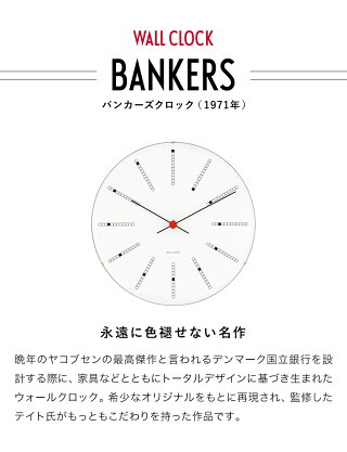 国内正規品アルネ・ヤコブセンバンカーズ壁掛け時計掛け時計おしゃれギフト時計アルネヤコブセンデザイナーズウォールクロックARNEJACOBSENwallclockBANKERS210mm