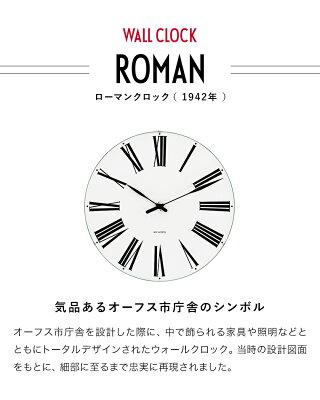 国内正規品アルネ・ヤコブセンローマン壁掛け時計掛け時計おしゃれギフト時計アルネヤコブセンデザイナーズウォールクロックARNEJACOBSENwallclockROMAN210mm