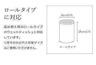 TAOGタオウェットティッシュケース除菌シート縦スリムコンパクトロールタイプロール型詰替詰め替えリビングキッチンオフィス車シンプルモノトーン北欧おしゃれ日本製新生活