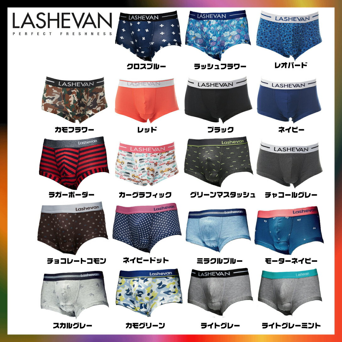 ラシュバン LASHEVAN プレミアム アンダーウエア ボクサーパンツ パンツ メンズ 機能性 下着