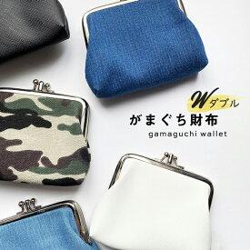 【訳あり在庫処分】財布 がま口 ダブル 仕切り レディース ミニ財布 がまぐち 小銭入れ 小さい 財布 薄型 ミニ コンパクト ミニウォレット 送料無料