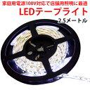 LED テープ ライト イルミネーション 店舗用 防水 2.5m 60シリーズ ホワイト 白 100V対応ACアダプター付き 照明 送料…