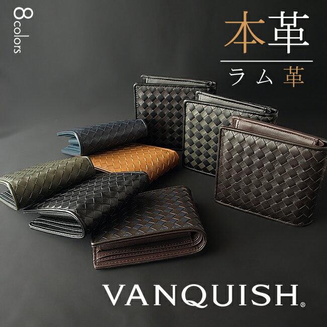 【送料無料】財布 メンズ レディース 二つ折り 財布 ヴァンキッシュ VANQUISH ラム革編み込み二つ折り財布 小銭入れ 本革 イントレチャート ユニセックス VNQ-712020
