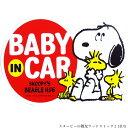 SNOOPY スヌーピー マグネット SN83 セーフティサイン ハグ【BABY IN CAR】簡単 安心 車グッズ キャラクターグッズ ベ…