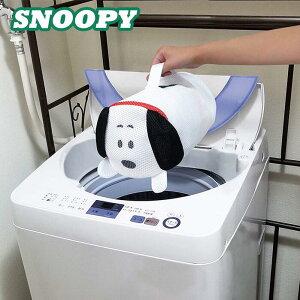 ランドリーバッグ スヌーピー SN96 メッシュ スリム キャラクターグッズ かわいい 洗濯ネット 筒形 ぬいぐるみ 持ち運び ジム スポーツ おしゃれ ランドリー 収納 洗濯物入れ 小物 小さい コ