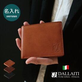 名入れ 刻印 イタリア製 DALLAITI メンズ 2つ折り財布 ブランド 本革 財布 メンズ 二つ折り 二つ折り財布 本革製ギフト 薄い 二つ折り カードがたくさん入る 還暦祝 誕生日 バレンタイン プレゼント ギフト 男性 ダライッティ ルーツ