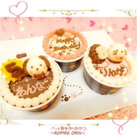 ◆お豆腐ケーキ わんにゃんコロン&hapiba!プリティーぷちホールケーキ 2個セット ◆犬用ケーキ,ペット用ケーキ,犬用バースデーケーキ,猫用ケーキ,猫用バースデーケーキ