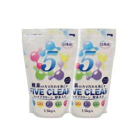 酸素系漂白除菌洗浄剤ファイブクリーン2個セット