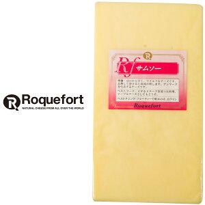 サムソー チーズ 約1kgカット 不定貫 【1kgあたり税込1,512円にて再計算】|デンマーク産 セミハードチーズ 無添加 チーズ専門店 業務用 のびるチーズ