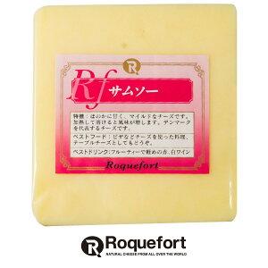 サムソー チーズ 約500gカット 不定貫 【1kgあたり税込1,620円にて再計算】 デンマーク産 セミハード 無添加 チーズ専門店 業務用 のびるチーズ