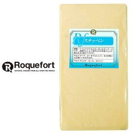 ステッペン チーズ 約1kgカット 不定貫 【1kgあたり税抜1,400円】|ドイツ産 セミハードチーズ 無添加 チーズ専門店 業務用 のびるチーズ