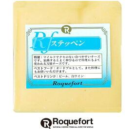 ステッペン チーズ 約500gカット 不定貫 【1kgあたり税抜1,500円】|ドイツ産 セミハードチーズ 無添加 チーズ専門店 業務用 のびるチーズ