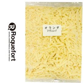 ゴーダ チーズ 100% シュレッドチーズ 8mm 1kg|オランダ・業務用・シュレッドチーズ・チーズ専門店
