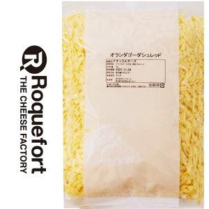 ゴーダ チーズ 100% シュレッドチーズ 8mm 1kg|オランダ産 業務用 シュレッドチーズ チーズ専門店