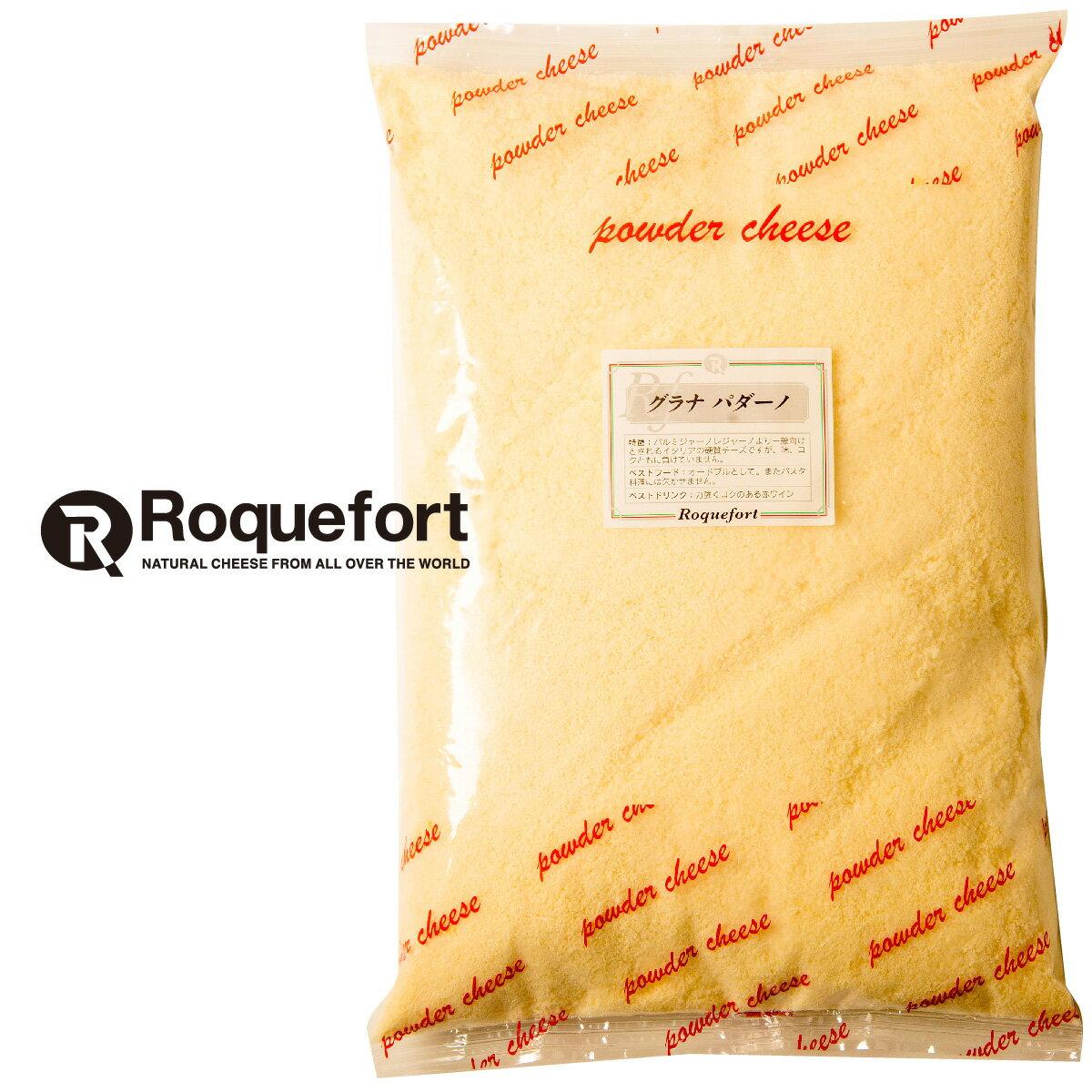 グラナパダーノ チーズ 100% パウダー 1kg │ イタリア・ハードチーズ・チーズ専門店・業務用
