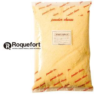 グラナパダーノ チーズ 100% パウダー 1kg│イタリア産 セルロース不使用 無添加 パウダーチーズ チーズ専門店 業務用