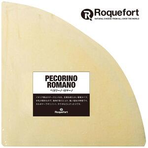 ペコリーノ・ロマーノ チーズ 約1kgカット 不定貫 【1kgあたり税込3,618円にて再計算】|イタリア産 ハードチーズ 無添加 チーズ専門店 業務用