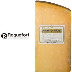 パルミジャーノ・レッジャーノ チーズ 約1kgカット 不定貫 【1kgあたり税抜3,120円】|イタリア産 ハードチーズ 無添加 チーズ専門店 業務用
