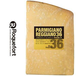 パルミジャーノ・レッジャーノ 長期熟成 36ヶ月 約500gカット 不定貫【1kgあたり税込4,860円にて再計算】 イタリア産 ハードチーズ 長期熟成 チーズ専門店 業務用