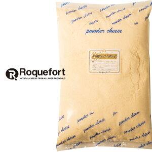 パルミジャーノ・レッジャーノ チーズ 100% パウダー 1kg|イタリア産 セルロース不使用 無添加 パウダーチーズ チーズ専門店 業務用