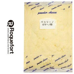 ペコリーノ・ロマーノ チーズ 100%パウダー 1kg|イタリア産 セルロース不使用 無添加 業務用 パウダーチーズ チーズ専門店