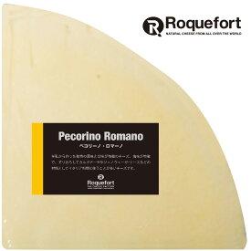 ペコリーノ・ロマーノ チーズ 約1kgカット 不定貫 【1kgあたり税抜3,350円】|イタリア産 ハードチーズ 無添加 チーズ専門店 業務用