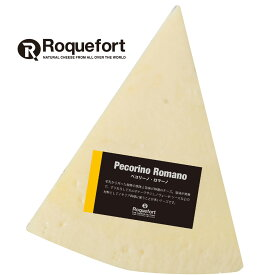 ペコリーノ・ロマーノ チーズ 約500gカット 不定貫 【1kgあたり税抜3,500円】|イタリア産 ハードチーズ 無添加 チーズ専門店 業務用